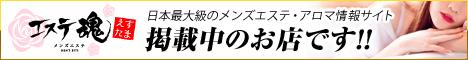 エステ魂・水戸アロマンス